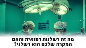 מה זה רשלנות רפואית?