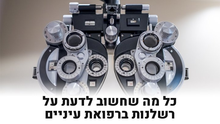 רשלנות ברפואת עיניים