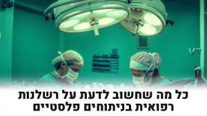 רשלנות רפואית בניתוחים פלסטיים