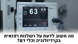 רשלנות רפואית בקרדיולוגיה