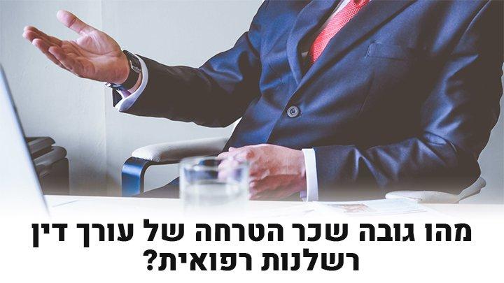 שכר טרחה עורך דין רשלנות רפואית